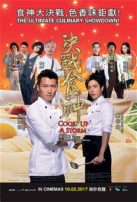 COOK UP A STORM (决战食神) (2017) - MovieXclusive